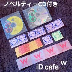 "Thumbnail of ""iD cafe & W ドリンクチケット15枚!未開封ノベルティーCD2枚付き!"""