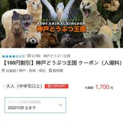 "Thumbnail of ""yoshi 様 専用       大人枚  子供2枚"""