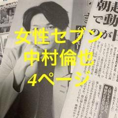 中村 倫也 週刊 誌