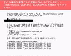 "Thumbnail of ""ブラスタ CD 特典 シリアルナンバー"""