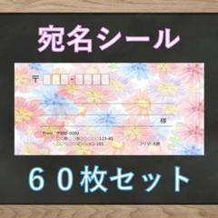 "Thumbnail of ""【即購入OK】宛名シール 花柄 60枚"""