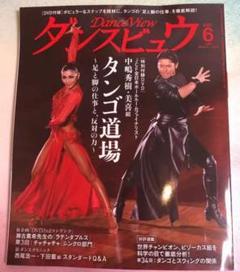 "Thumbnail of ""ダンスビュウ 2021年6月号 DVD付き 社交ダンス雑誌"""