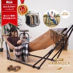 "Thumbnail of ""ハンモック 自立式 室内 ハンモックチェア 折りたたみ 3WAY"""