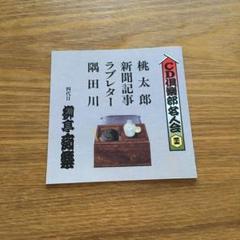 "Thumbnail of ""【美品】四代目 柳亭痴楽 CD倶楽部"""