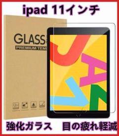"""Thumbnail of """"iPad 11インチ ガラスフィルム ブルーライトカット 目の疲れ軽減"""""""