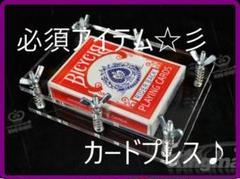 """Thumbnail of """"クリスタル カード プレス 手品 マジック 美品 ♪"""""""