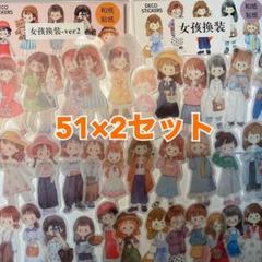 "Thumbnail of ""女の子ステッカー"""