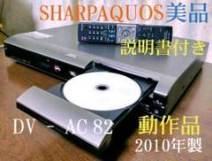 "Thumbnail of ""シャープAQUOS≪DV ‐ AC82≫HDMI 搭載ダビング10◎動作確認済み"""