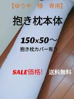 """Thumbnail of """"新品日本製SALEボリュームしっかり抱き枕本体抱き枕中身 カバーもお作りします!"""""""