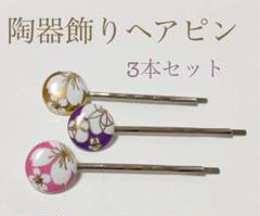 """Thumbnail of """"陶器飾りヘアピン 3本セット"""""""