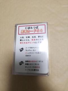 """Thumbnail of """"くぼたつ式 思考カード54"""""""