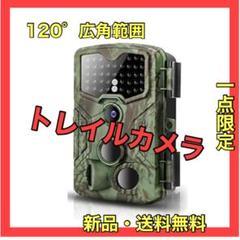 "Thumbnail of ""トレイルカメラ 防犯カメラ16MP 1080P 防水 120度広角レンズ"""