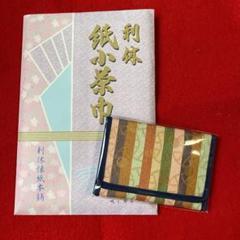 "Thumbnail of ""茶道具 茶巾挟 紙小茶巾 セット 新品"""