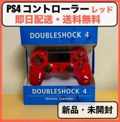 PS4(プレステ4)コントローラー レッド