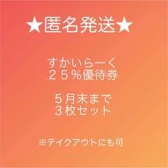 "Thumbnail of ""すかいらーく 25%優待券"""