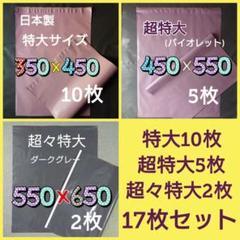 "Thumbnail of ""【3種類17枚】超々特大・超特大・特大宅配ビニール袋セット"""