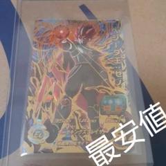"""Thumbnail of """"ドラゴンボールヒーローズ UM10-047 ベジータ王ゼノ"""""""