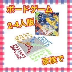 "Thumbnail of ""⭐️OKSANO⭐️ブロックス2-4人版⭐️ボードゲーム⭐️卓上ゲーム⭐️家庭オモチャ⭐️"""