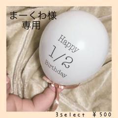 "Thumbnail of ""風船 バースデー バルーン 誕生日 100日 お食い初め ハーフバースデー 飾り"""