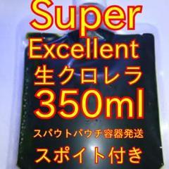 "Thumbnail of ""安心の評価8000超★SuperExcelent生クロレラ#パウチ容器発送"""
