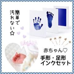 """Thumbnail of """"記念 手形 インク スタンプ 汚れない 台紙セット ブルー 青 出産祝"""""""