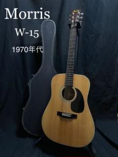 "Thumbnail of ""【入門者・女性向け】1970年代 Morris W-15 アコースティックギター"""