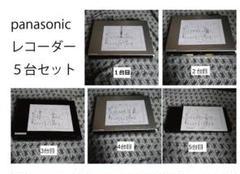 "Thumbnail of ""panasonicレコーダー5台セット※ジャンク扱い※"""