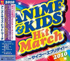 """Thumbnail of """"2010 アニメ&キッズ・ヒット・マーチ"""""""
