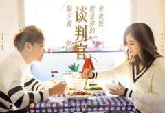 "Thumbnail of ""ファン・ズータオ(元 EXO) 君は僕の談判官 中国ドラマ DVD"""