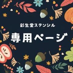 """Thumbnail of """"ステンシルシート 149"""""""