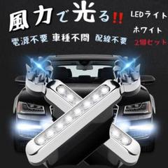 """Thumbnail of """"電源いらず 風力点灯 車用品 8連LEDライト 電源不要 配線不要 ホワイト2個"""""""