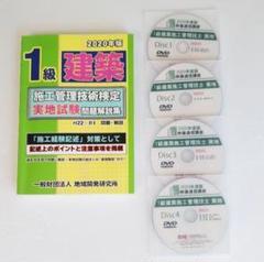 "Thumbnail of ""1級建築施工管理技術検定実地試験問題解説集 DVD付 5点セット"""