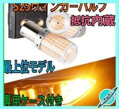 "Thumbnail of ""超爆光ウインカー2個★S25 LED シングル ピン角違い 168連 アンバー"""
