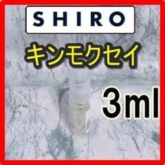 "Thumbnail of ""最安値★SHIRO香水☆ キンモクセイ3ml"""