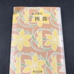 "Thumbnail of ""No.21980 三四郎"""