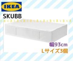 """Thumbnail of """"IKEA イケア SKUBB スクッブLサイズ 3個"""""""