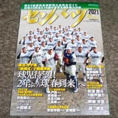 """Thumbnail of """"週刊ベースボール 2021 センバツ高校野球"""""""