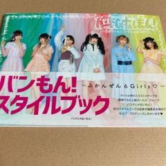 """Thumbnail of """"バンもん!スタイルブック ふかんぜん6Girls"""""""