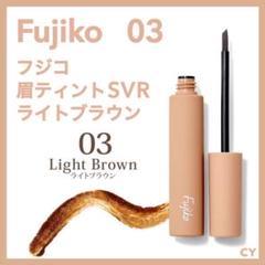 "Thumbnail of ""新品未開封 FUJIKO フジコ眉ティントSVR 03 ライトブラウン"""