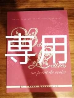 """Thumbnail of """"クロスステッチ Belles Lettres au Point de Croix"""""""
