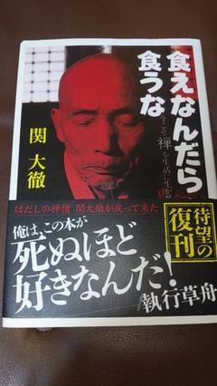 """Thumbnail of """"【中古本♪】食えなんだら食うな/関大徹"""""""