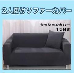 """Thumbnail of """"ソファーカバーストレッチ 肘かけ有り"""""""