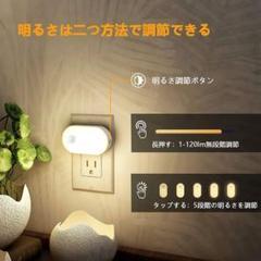 """Thumbnail of """"LEDセンサーライト 足元灯 常夜灯 ナイトライト LYRIDZ 無段階調節"""""""