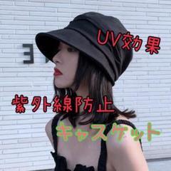 "Thumbnail of ""【日焼け対策!】キャスケット フリーサイズ  黒 帽子 ハット UV 男女兼用"""