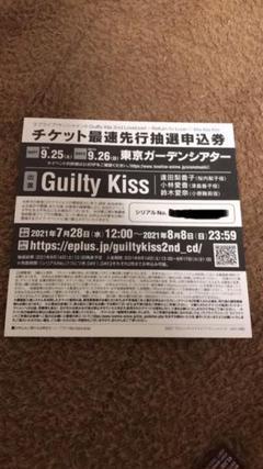 """Thumbnail of """"ラブライブ!サンシャイン!!GuiltyKissユニットライブ申込シリアル"""""""