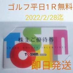 "Thumbnail of ""トーシン ゴルフ場 平日1R無料 株主優待"""