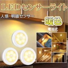 "Thumbnail of ""大人気  暖色人感センサー ライト 電池式 LEDライト"""
