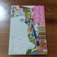 "Thumbnail of ""いたずらオウムの生活雑記"""