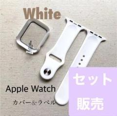 """Thumbnail of """"【ホワイト】アップルウォッチ Apple Watch シリコン バンド+カバー"""""""
