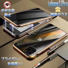 """Thumbnail of """"iPhone 11proケース アルミバンパー 覗き見防止 両面 ゴールド"""""""